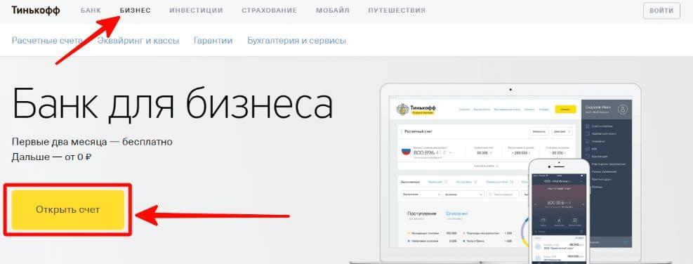 Зарегистрироваться в личном кабинете Тинькофф бизнес и подключить интернет-банк